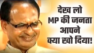 Shivraj Singh Chouhan becomes emotional for Madhya Pradesh | One Mistake, 5 Years Punishment for MP thumbnail