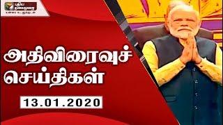 Speed News 13-01-2020 | Puthiya Thalaimurai TV