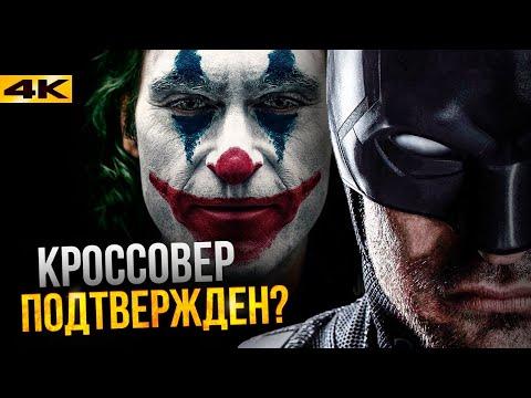 Бэтмен - разбор тизера. Сюжет, злодеи и одна вселенная с Джокером!