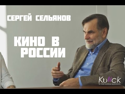 Кинопродюсер Сергей Сельянов о будущем российского кино