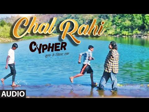 Full Audio: Chal Rahi | CYPHER |  Sagar Pathak | Kailash Kher | Bharat Kamal