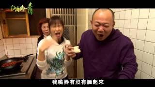 台灣尚青 強打預告影片