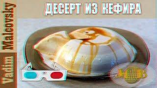 3D stereo red-cyan Рецепт десерт из кефира с вишнёнвым сиропом. Мальковский Вадим