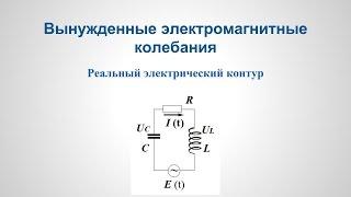 Колебания - Вынужденные электромагнитные колебания v1
