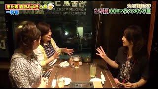 旅ずきんちゃん 2015年7月26日(日) 酒!飲み歩きの旅! 出演:大久保佳...