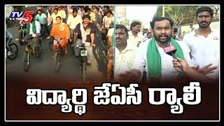 JAC Students Conduct Rally in Guntur in Support of Farmers