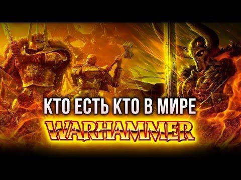 Warhammer 40000. Тёмные Ангелы [Часть 1]