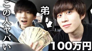 大学生の弟にドライブ中にいきなり100万円渡したら感動した