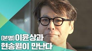 우리측 예술단 수석대표로 나선 윤상..첫 소감은?/비디오머그