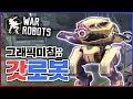 모바일 게임 맞음...? 그래픽 미친 로봇 게임 : war robots - YouTube