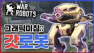 모바일 게임 맞음...? 그래픽 미친 로봇 게임 : war robots