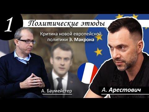 Арестович: Политические этюды
