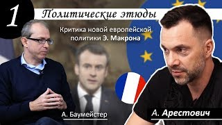 Арестович Политические этюды №1. Критика новой европейской политики Макрона.
