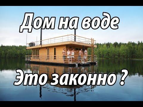 Дом на воде, это законно ?