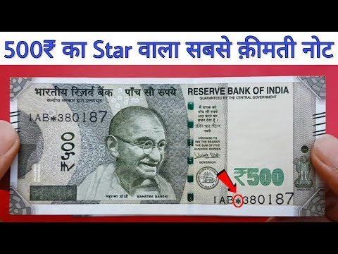 500 Rs Star Note Value | Most Expensive ₹500 New Note With * Star Mark | Sell 786 Note Directly
