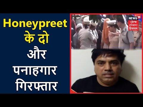 Honeypreet के दो और पहनगार गिरफ्तार | Ram Rahim Case | News18 Haryana