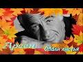 Арсен Опали листья mp3