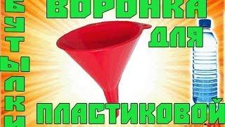 Как сделать воронку для пластиковой бутылки(Как сделать воронку для пластиковой бутылки Моя страница ВК: http://vk.com/id171167375 Группа ВК ( вступаем все ): vk.com/goph..., 2014-06-25T09:00:00.000Z)