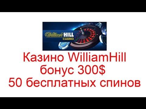 Казино WilliamHill - бонус 300$ и 50 бесплатных спинов