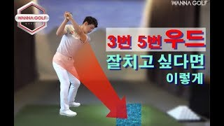 figcaption [ 워너골프 ] 페어웨이 우드 시크릿 레슨 /Golf Lesson , How to Hit the Fairway Woods