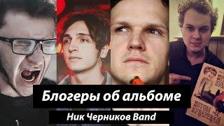 Ларин, Джарахов, Хованский, Каплан, Голополосов - отзывы об альбоме + ТУР!