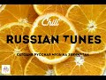 Chill Russia артем дмитриев