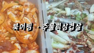 북어찜#주물럭삼겹살#생강청#사과효소#양파효소