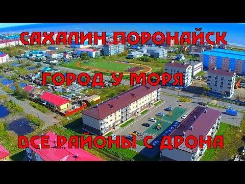 Сахалин Поронайск город у моря все районы с дрона высоты птичьего полета
