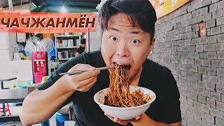 Корейская Черная Лапша ЧАЧЖАНМЁН! Уличная еда на Инсадон