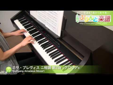 ミサ・ブレヴィス ニ短調 第2曲 <グロリア> Wolfgang Amadeus Mozart