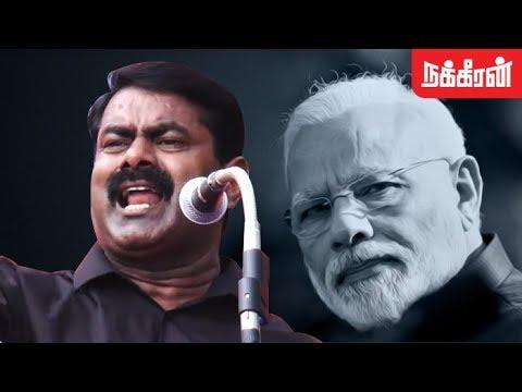மோடியின் கொலைகார இந்தியா... Seeman Most Furious Speech | BJP & Narendra Modi | Anitha | NEET tragedy