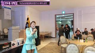 연두홍 진행 익산 남성동창회 정기총회 및 송년회 초청가…