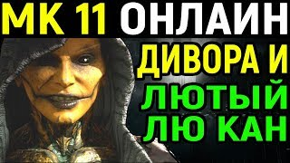 Mortal Kombat 11 D'Vorah Online / Мортал Комбат 11 Ди'Вора Онлайн