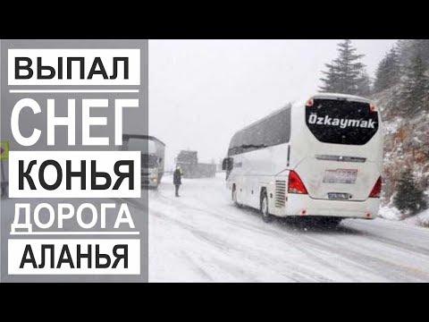 Турция: Выпал снег. Горный перевал. Дорога из Аланьи в Конью