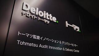 トーマツ監査イノベーション&デリバリーセンター