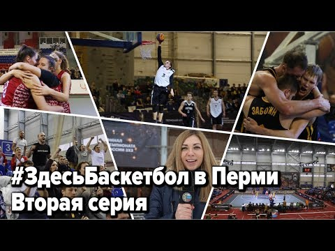 Программа Здесь Баскетбол в Перми / Вторая серия