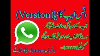 Whatsapp new gold version is very dangerous