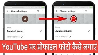 How to Change YouṪube Profile Picture on Android and ios 2019 | Youtube par photo kaise lagaye