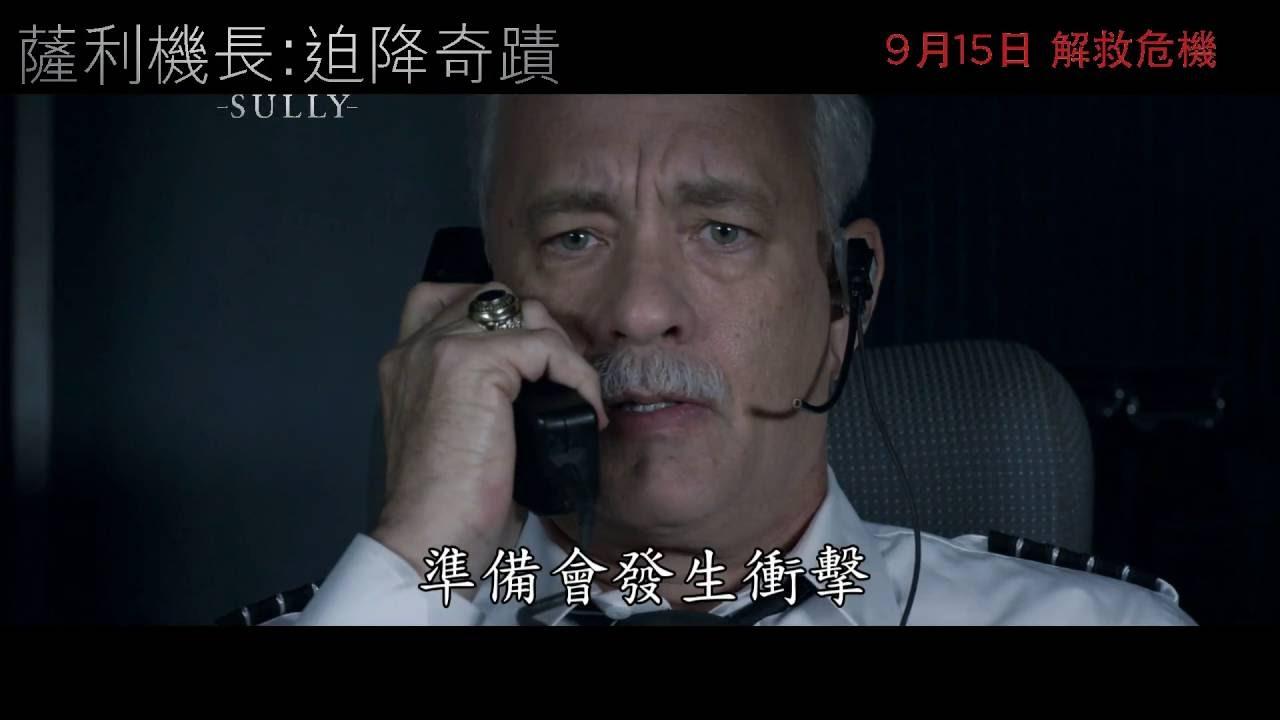 《薩利機長:迫降奇蹟》 (Sully) 香港版電影預告 - YouTube