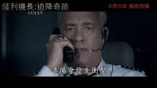 《薩利機長:迫降奇蹟》 (Sully) 香港版電影預告