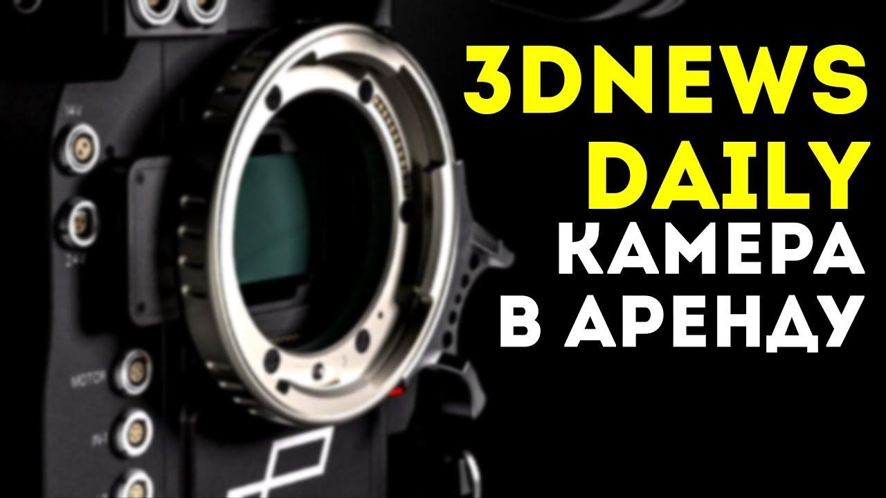 3DNews Daily 982: австралийский эксперимент, новое ...