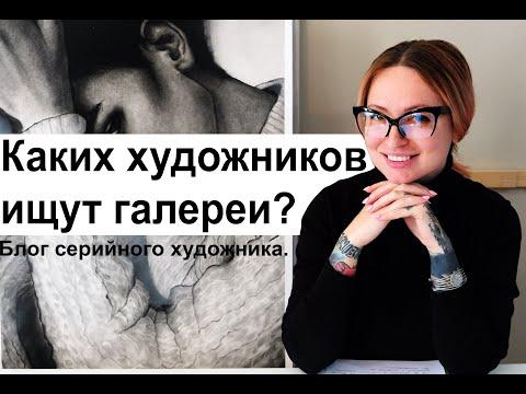 Блог серийного художника, выпуск 15. Каких художников ищут галереи? Успешный художник - по пунктам
