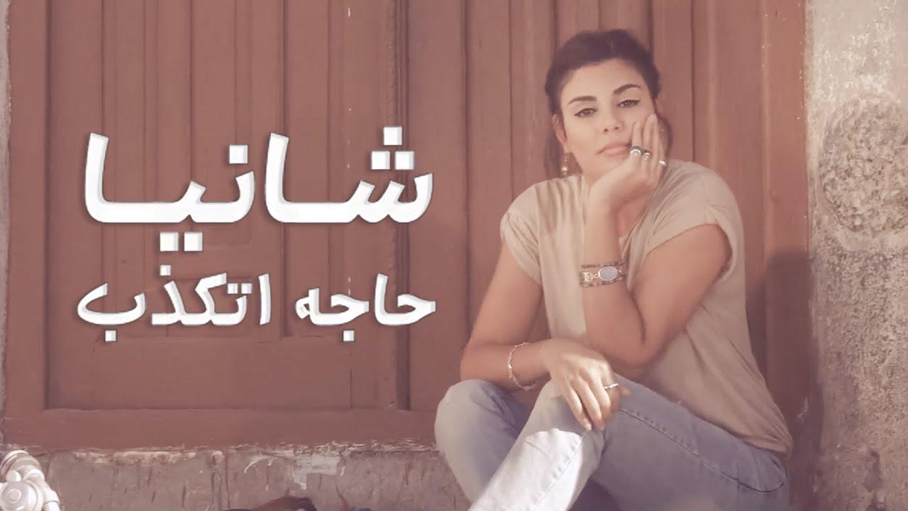 شانيا -  حاجة تكذب | Shanya  - Haje Tkazib