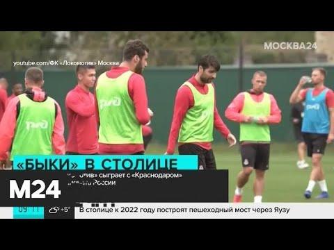 """""""Локомотив"""" сыграет с """"Краснодаром"""" в 16-м туре РПЛ - Москва 24"""
