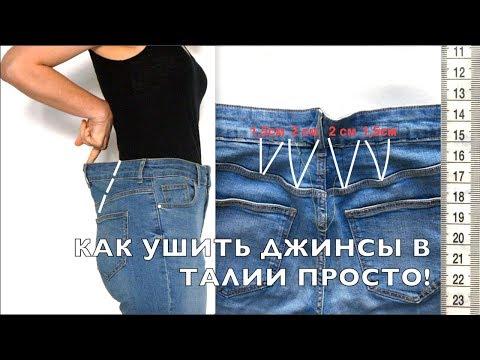 Как подшить джинсы в талии вручную