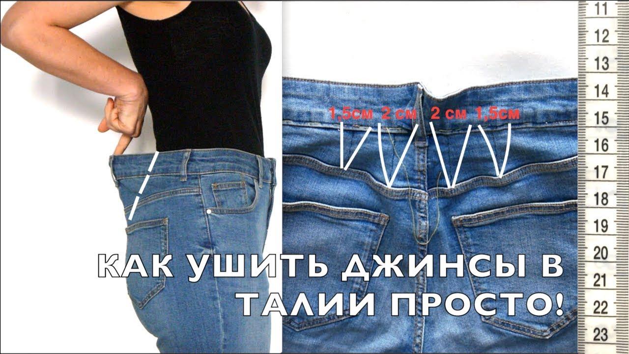 как уменьшить размер штанов в домашних условиях