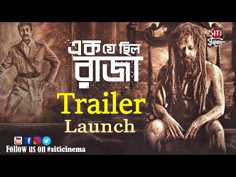 Ek Je Chhilo Raja   Trailer Launch   Jisshu   Anirban   Anjan Dutt   Aparna Sen   Srijit Mukherji