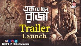 Ek Je Chhilo Raja | Trailer Launch | Jisshu | Anirban | Anjan Dutt | Aparna Sen | Srijit Mukherji