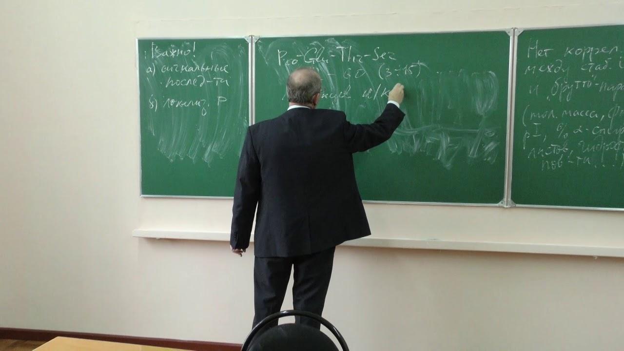 Гладилин А. К. - Биохимия - Термодинамика стабильности белков