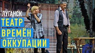 Луганский театр времён оккупации